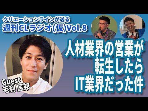 週刊CLラジオ(仮)Vol.8「人材業界の営業が転生したらIT業界だった件」