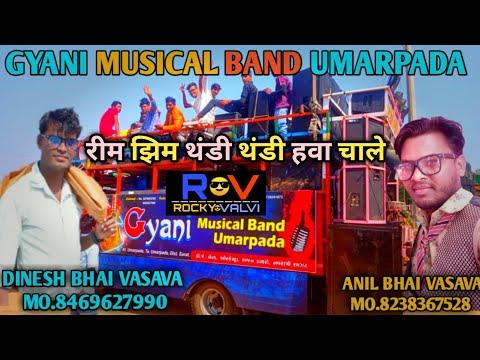 Gyani Musical Band Umarpada रीम झिम थंडी थंडी हवा चाले #rockyvalvi#