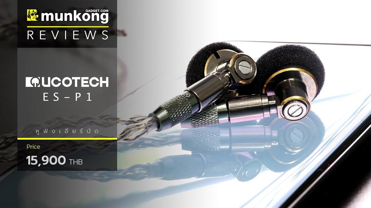 รีวิว : หูฟังเอียร์บัด Ucotech ES-P1