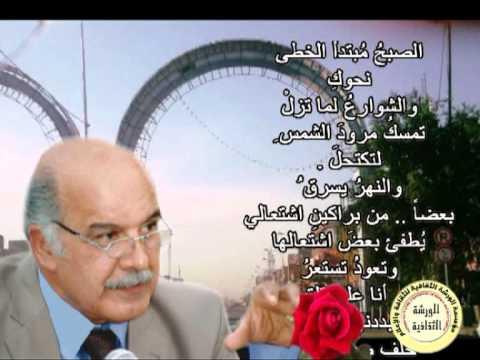 شجرةُ الرفيف  شعر / د . سعد ياسين يوسف
