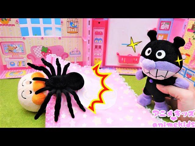 アンパンマン おもちゃ アニメ 巨大クモ バイキンマンのいたずら ねているみんなに巨大なクモをおくよ! アニメキッズ