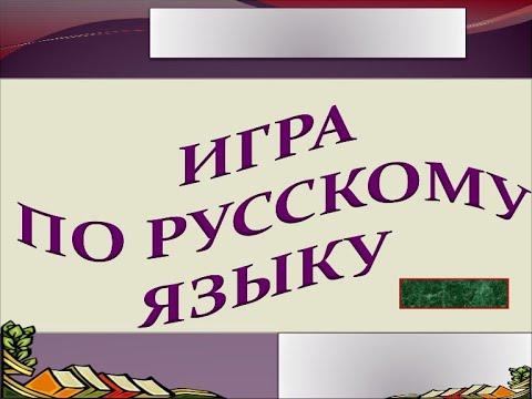 Урок игра Глагол 4 класс Русский язык Онлайн уроки Дистанционная школа языка