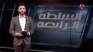السلطة الرابعة 01 - 11 - 2018 | تقديم اسامة سلطان | يمن شباب