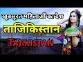 RootBux.com - ताजीकिस्तान के इस विडियो को लोग देखने के लिए तरस रहे है | Amazing Fact About Tajikistan in Hindi