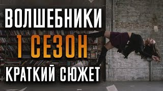 "ВОЛШЕБНИКИ - 1 СЕЗОН - КРАТКИЙ СЮЖЕТ ""THE MAGICIANS"""