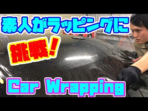 [Car wrapping]プロに教えてもらいながら素人がカーラッピングに挑戦した件[ラッピング講座後編]