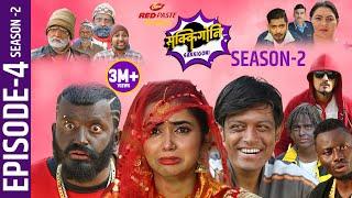 Sakkigoni | Comedy Serial | Season 2 | Episode-4 | Arjun Ghimire, Kumar Kattel, Sagar, Hari, Dhature