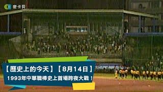 【歷史上的今天】【8月14日】1993年中華職棒史上首場跨夜大戰!兄弟象與俊國熊苦戰到00:06才分出勝負!