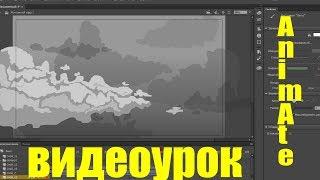 Анимация грозы(Уроки Adobe Animate)