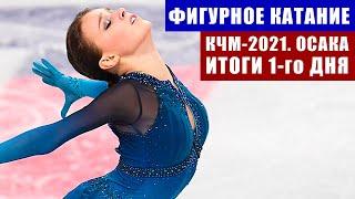 Фигурное катание Командный чемпионат мира 2021 Сборная России лидер после 1 го дня США 2 Япония 3