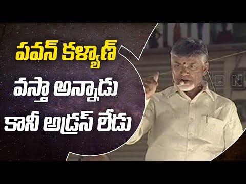 CM Chandrababu Naidu Speech at Anantapur Road Show   Part 1   AP Elections 2019   ABN Telugu