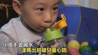 兒童不愛喝水 達人出招破解壞習慣
