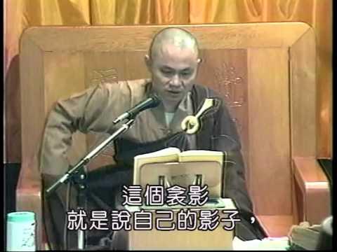 慧律法師 印光大師文鈔菁華錄 04