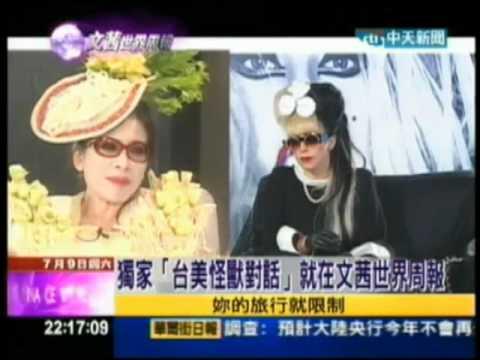 0709文茜世界週報/陳文茜vs.女神卡卡 「台美怪獸對話」