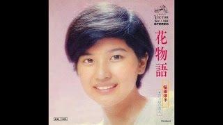 桜田淳子 - 花物語
