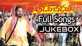 Adavi Biddalu Telugu Movie Songs Jukebox Ll