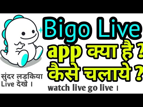 How to use bigo live app in hindi kaise chalaye