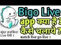 How to use bigo live app in hindi kaise chalaye