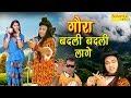 Gora Badli Badli lage ||  Sonu Sharma , Ruchika Jangid ||  New Haryanvi Song 2017
