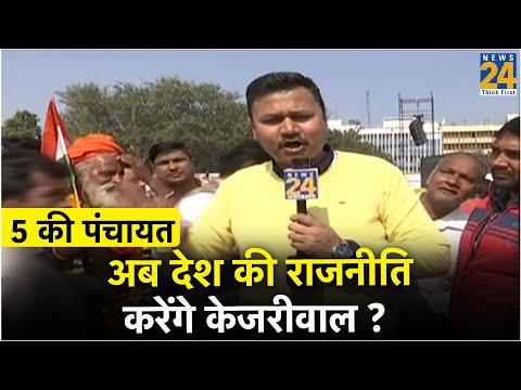5 की पंचायत : दिल्ली के आगे अब देश की राजनीति करेंगे केजरीवाल ?