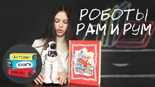 Книга для мальчиков о роботах  Рам и Рум. Автор Святослав Сахарнов. Издательство Речь