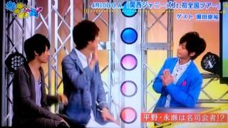 '13.0811放送 平野紫耀と永瀬廉の名司会っぷりをどうぞ♪ ※低画質低音質...