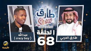 برنامج طارق شو الموسم الثاني الحلقة 68 - ضيف الحلقة عبدالله  ( crazy boy )
