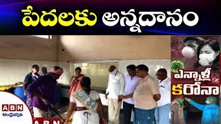 పేదలకు అన్నదానం | Nizamabad Ex-Minister Venkateswara Rao Distributes Free Food To Poor