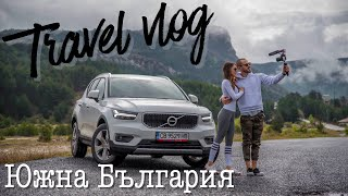 Travel vlog - Южна България / Day in the life #5