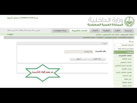 خدمة ابشر الغاء تأشيرة خروج وعودة قبل تطبيق الغرامه المستحقة Youtube