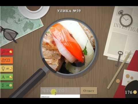 Игра УЛИКА 30 45 уровень  Ответы на игру Улика Одноклассники, ВК
