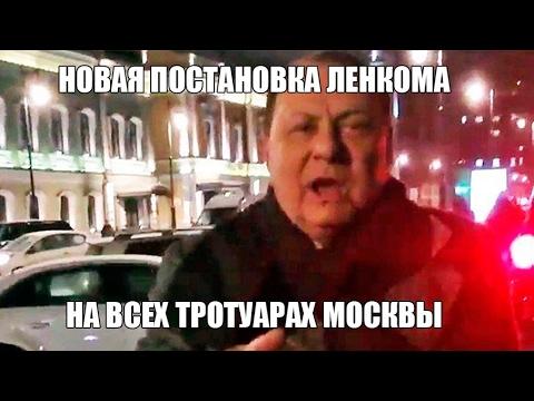 Дорожный конфликт директора Ленкома и пешехода вызвал интерес в интернете