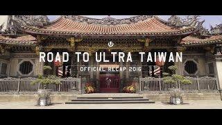 Road to Ultra Taiwan 2016 (Official 4K Recap)