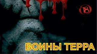 """ФИЛЬМ УЖАСОВ """"ВОИНЫ ТЕРРА (ужасы, фантастика) СМОТРЕТЬ полностью онлайн""""15"""