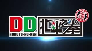 アニメ「DD北斗之拳」PV