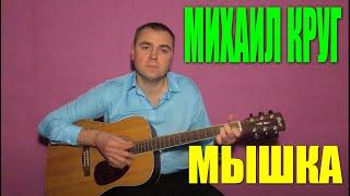 Михаил Круг - Мышка (Docentoff HD)