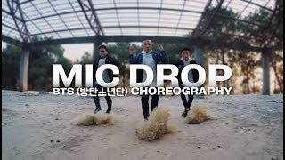 BTS (방탄소년단) 'MIC Drop (Steve Aoki Remix)' | Dance Choreography (춤 안무) | The Creators