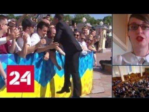 Перед инаугурацией Зеленского лестницу в Раду решили пропылесосить - Россия 24
