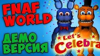 FNAF WORLD - ДЕМО ВЕРСИЯ