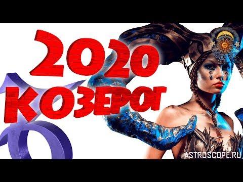 Гороскоп на 2020 год Козерог: гороскоп для знака Зодиака Козерог на 2020 год