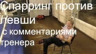 Бокс: учебный бой против левши с комментариями тренера (English subs)
