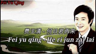 何日君再来 费玉清 (Fei Yu Qing-He Ri Jun Zai Lai) Karaoke+Pinyin