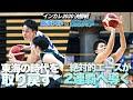 【バスケ】圧倒的強さのスター軍団vs大接戦を制した昨年王者!頂点を掴むのはどちらだ。|インカレ2020 決勝戦