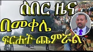 Ethiopia: ዜና እጅግ በጣም ልዩ ዛሬ September 20 2018