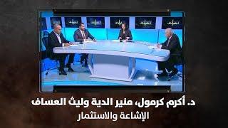 د. أكرم كرمول، منير الدية وليث العساف - الإشاعة والاستثمار