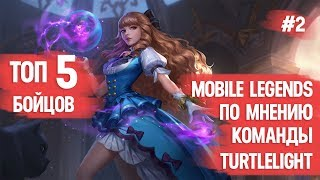 5-mobile-legends-turtlelight-2