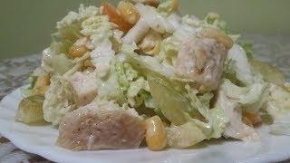 Вкусный  салат с пекинской капустой. Легкий и вкусный.