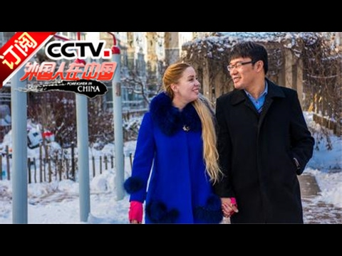 [Foreigner in China] 20170130 | CCTV-4 - YouTube