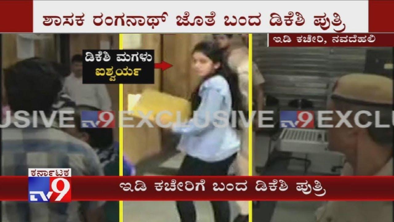 Dk Shivakumar S Daughter Aishwarya Appears Before Enforcement Directorate In Delhi For Questioning Youtube