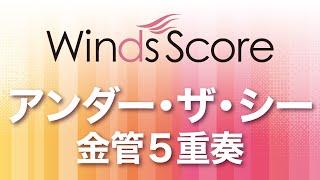 WSEB-13-012 アンダー・ザ・シー(金管5重奏) thumbnail